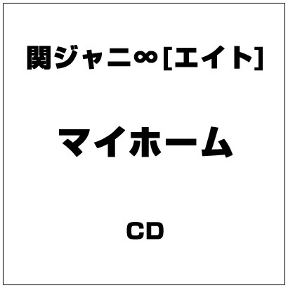 関ジャニ∞[エイト]/マイホーム