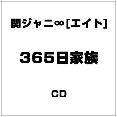 関ジャニ∞[エイト]/365日家族