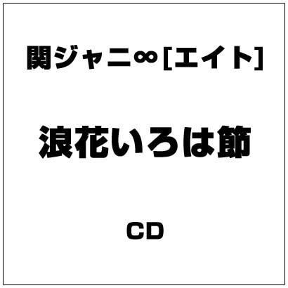 関ジャニ∞[エイト]/浪花いろは節