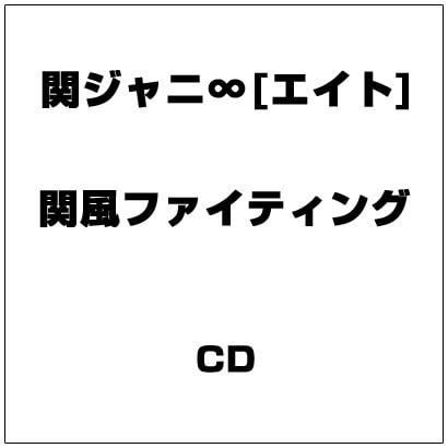 関ジャニ∞[エイト]/関風ファイティング