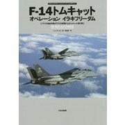 F-14トムキャット オペレーションイラキフリーダム―イラクの自由作戦のアメリカ海軍F-14トムキャット飛行隊(オスプレイエアコンバットシリーズスペシャルエディション) [単行本]