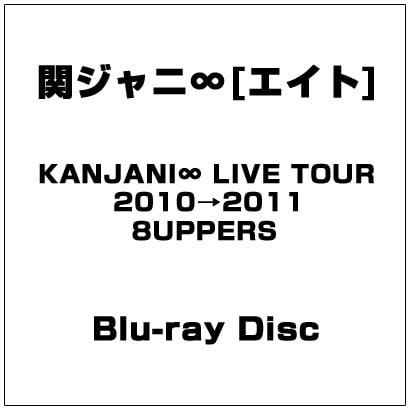関ジャニ∞[エイト]/KANJANI∞ LIVE TOUR 2010→2011 8UPPERS [Blu-ray Disc]