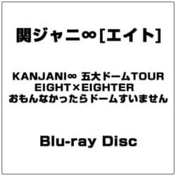 関ジャニ∞[エイト]/KANJANI∞ 五大ドームTOUR EIGHT×EIGHTER おもんなかったらドームすいません [Blu-ray Disc]