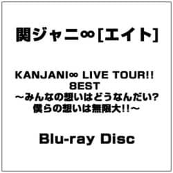 関ジャニ∞[エイト]/KANJANI∞ LIVE TOUR!! 8EST みんなの想いはどうなんだい?僕らの想いは無限大!! [Blu-ray Disc]