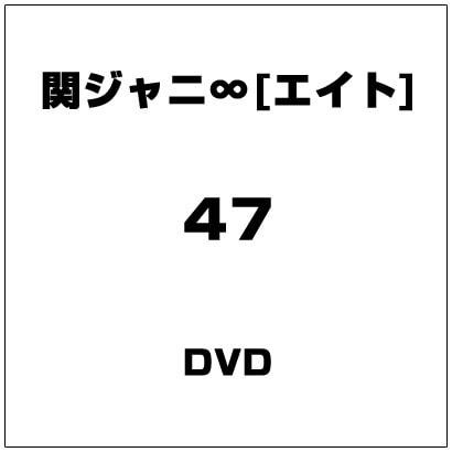 関ジャニ∞[エイト]/47 [DVD]