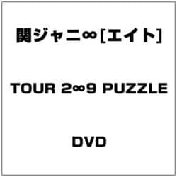 関ジャニ∞[エイト]/TOUR 2∞9 PUZZLE [DVD]