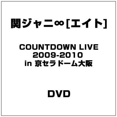 関ジャニ∞[エイト]/COUNTDOWN LIVE 2009-2010 in 京セラドーム大阪 [DVD]