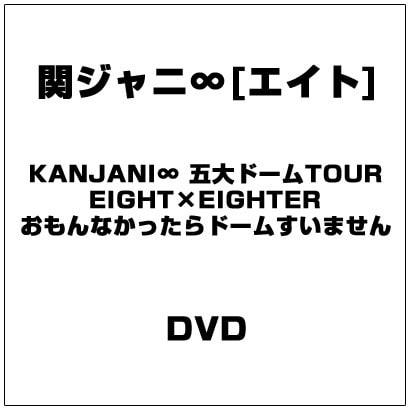 関ジャニ∞[エイト]/KANJANI∞ 五大ドームTOUR EIGHT×EIGHTER おもんなかったらドームすいません [DVD]