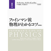 ファインマン流物理がわかるコツ 増補版 [単行本]