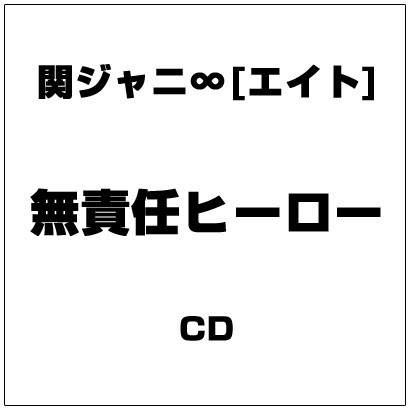 関ジャニ∞[エイト]/無責任ヒーロー