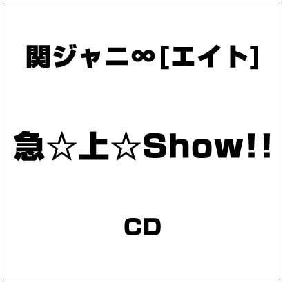 関ジャニ∞[エイト]/急☆上☆Show!!