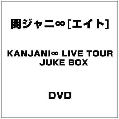関ジャニ∞[エイト]/KANJANI∞ LIVE TOUR JUKE BOX [DVD]