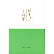 長田弘全詩集 [単行本]