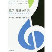 数学 理性の音楽―自然と社会を貫く数学 [単行本]