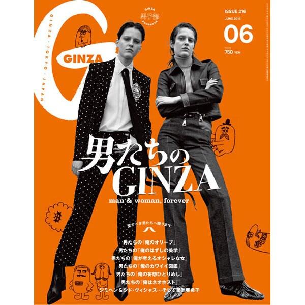 GINZA (ギンザ) 2015年 06月号 [雑誌]