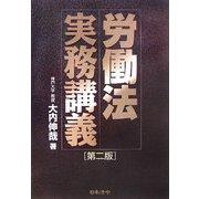 労働法実務講義 第二版 [単行本]