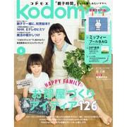 kodomoe 2015年 06月号 [雑誌]