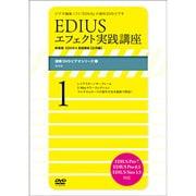 EDIUSエフェクト実践講座(1)