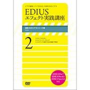 EDIUSエフェクト実践講座(2)