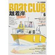 Boat CLUB (ボートクラブ) 2015年 06月号 [雑誌]