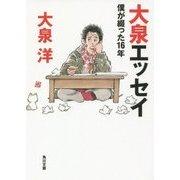 大泉エッセイ―僕が綴った16年(角川文庫) [文庫]