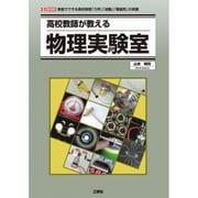高校教師が教える物理実験室―家庭でできる高校物理「力学」「波動」「電磁気」の実験(I・O BOOKS) [単行本]
