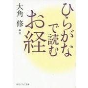 ひらがなで読むお経(角川ソフィア文庫) [文庫]