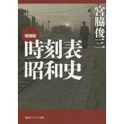 時刻表昭和史 増補版 (角川ソフィア文庫) [文庫]