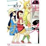 三ツ星カラーズ 1(電撃コミックスNEXT 84-2) [コミック]