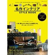 名作インテリア STYLE BOOK [ムックその他]