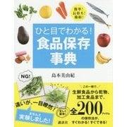 ひと目でわかる!食品保存事典―簡単!長持ち!節約!(講談社の実用BOOK) [単行本]