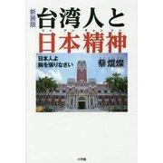 台湾人と日本精神(リップンチェンシン)―日本人よ胸を張りなさい 新装版 [単行本]