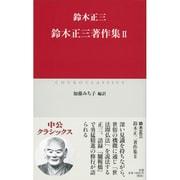 鈴木正三著作集〈2〉(中公クラシックス) [新書]