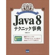 Java 8テクニック事典 [単行本]