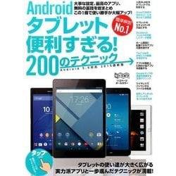 Androidタブレット便利すぎる!200のテクニック(超トリセツ) [単行本]