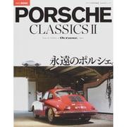 PORSCHE CLASSICS Ⅱ ―ポルシェ クラシックス2― オクタン日本版特別編集 [ムックその他]