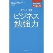 グロービス流ビジネス勉強力(27歳からのMBA) [単行本]
