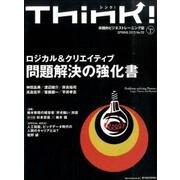 Think! No.53(2015 SPRING) [単行本]