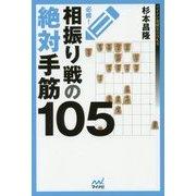 必修!相振り戦の絶対手筋105(マイナビ将棋BOOKS) [単行本]
