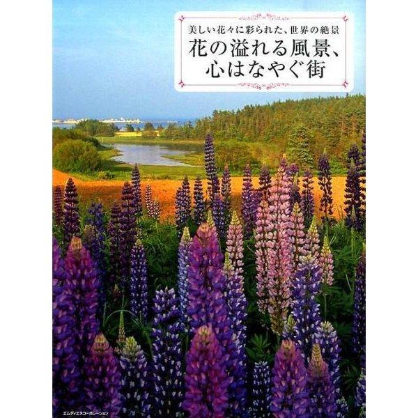 花の溢れる風景、心はなやぐ街-美しい花々に彩られた、世界の絶景 [単行本]