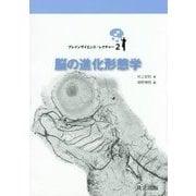 脳の進化形態学(ブレインサイエンス・レクチャー〈2〉) [全集叢書]