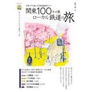 関東100キロ圏ローカル鉄道の旅 [ムックその他]