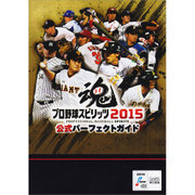 プロ野球スピリッツ2015 公式パーフェクトガイド [単行本]