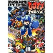 ロックマンギガミックス 1 新装版 [コミック]