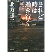 されど時は過ぎ行く―約束の街〈8〉(角川文庫) [文庫]