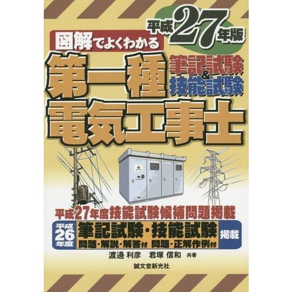 図解でよくわかる第一種電気工事士筆記試験&技能試験〈平成27年版〉 [単行本]