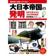 大日本帝国の発明―教科書には載っていない 世界を驚かせた33の発明秘話 [単行本]