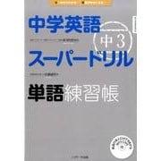 中学英語スーパードリル中3単語練習帳 [単行本]