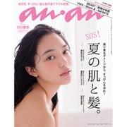 an・an (アン・アン) 2015年 5/20号 No.1954 [雑誌]
