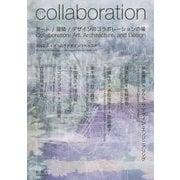 collaboration―アート/建築/デザインのコラボレーションの場 [単行本]